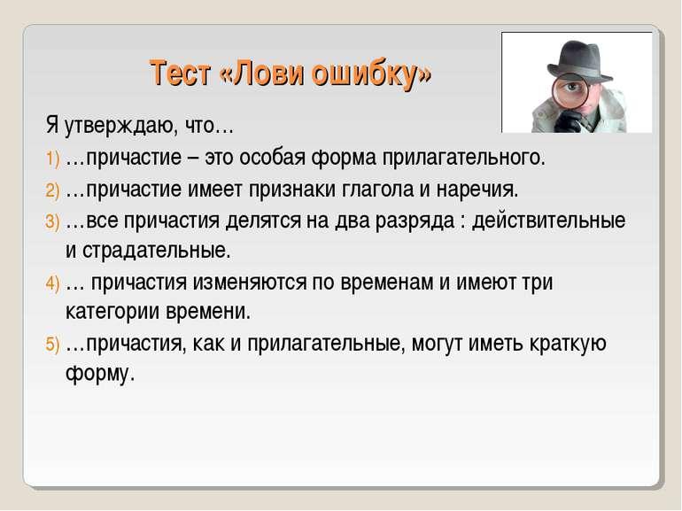Тест «Лови ошибку» Я утверждаю, что… …причастие – это особая форма прилагател...