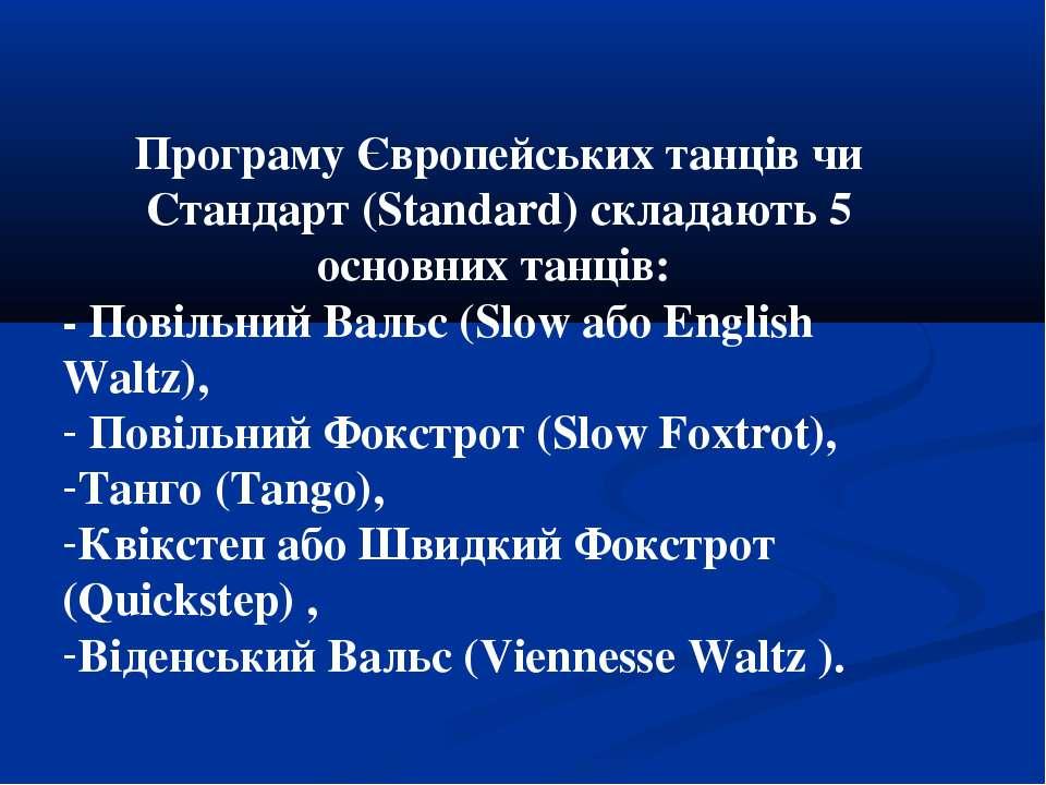 Програму Європейських танців чи Стандарт (Standard) складають 5 основних танц...