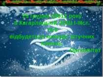 25 грудня 20012 року в Кагарлицькій ЗОШ І-ІІІст. №3 відбудеться конкурс штучн...