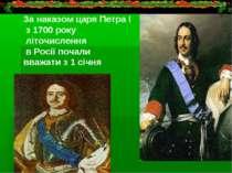 За наказом царя Петра І з 1700 року літочислення в Росії почали вважати з 1 с...