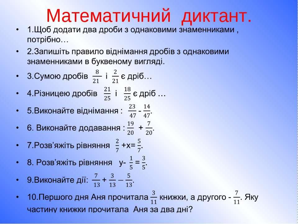 Математичний диктант.