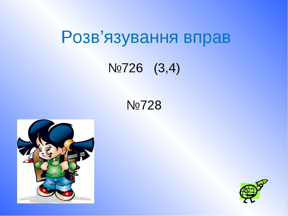 Розв'язування вправ №726 (3,4) №728