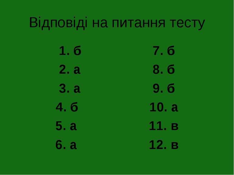 Відповіді на питання тесту 1. б 7. б 2. а 8. б 3. а 9. б 4. б 10. а 5. а 11. ...