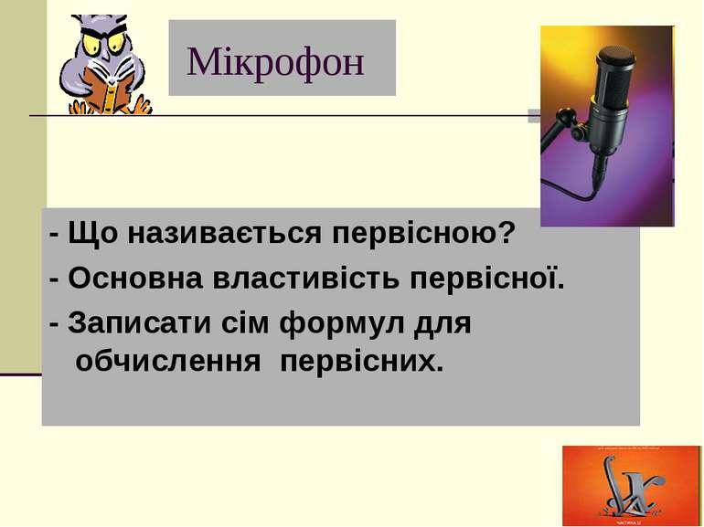 Мікрофон - Що називається первісною? - Основна властивість первісної. - Запис...