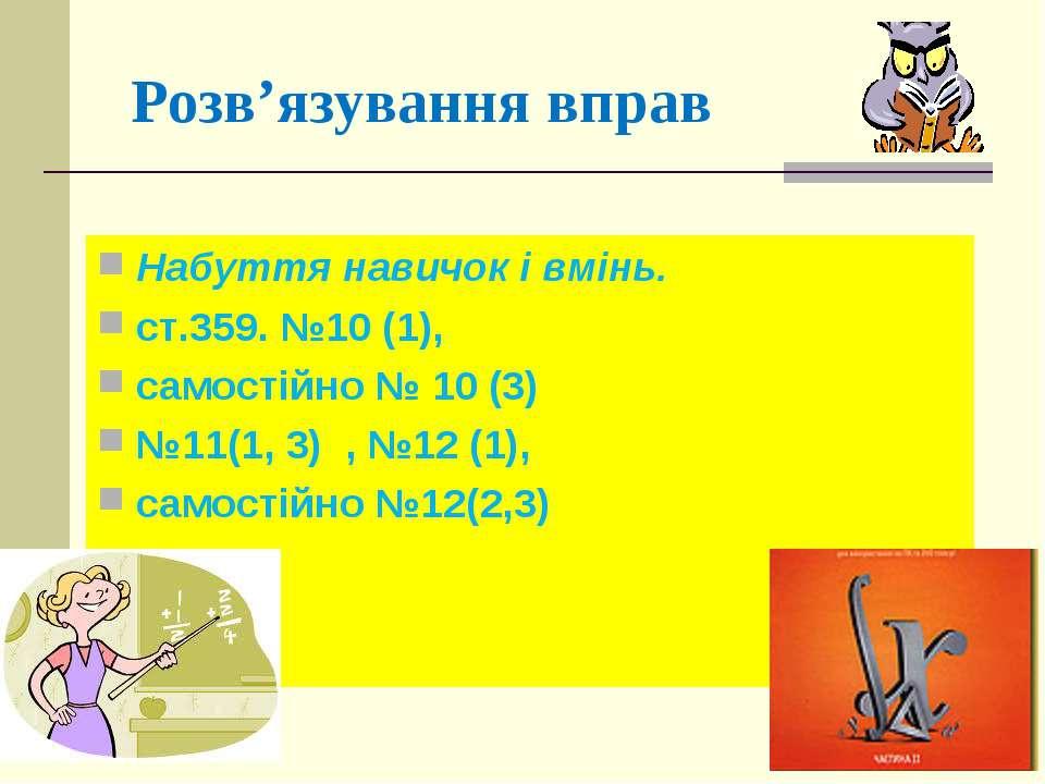 Розв'язування вправ Набуття навичок і вмінь. ст.359. №10 (1), самостійно № 10...