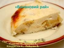 «Банановий рай» Підготували учні І творчої групи: Рожкова М., Іванова К., Кон...