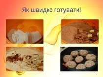 Як швидко готувати!
