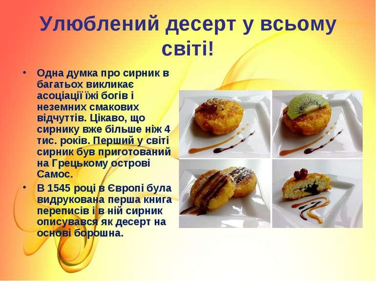 Улюблений десерт у всьому світі! Одна думка про сирник в багатьох викликає ас...