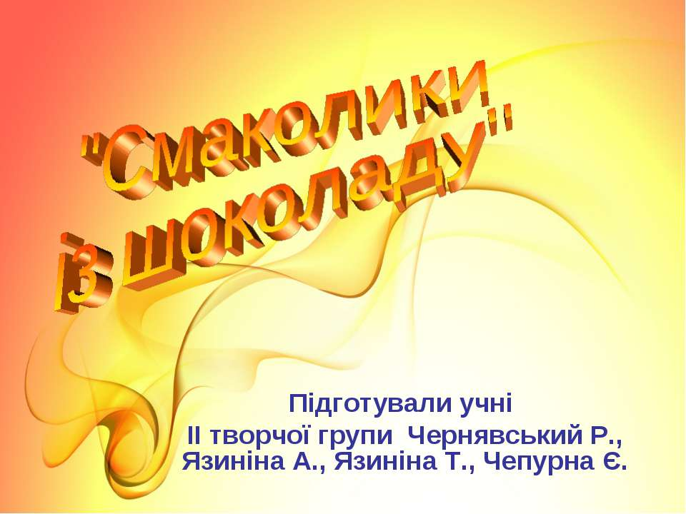 Підготували учні ІІ творчої групи Чернявський Р., Язиніна А., Язиніна Т., Чеп...