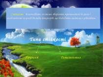Стійкість - властивість системи зберігати притаманні їй риси і особливості за...