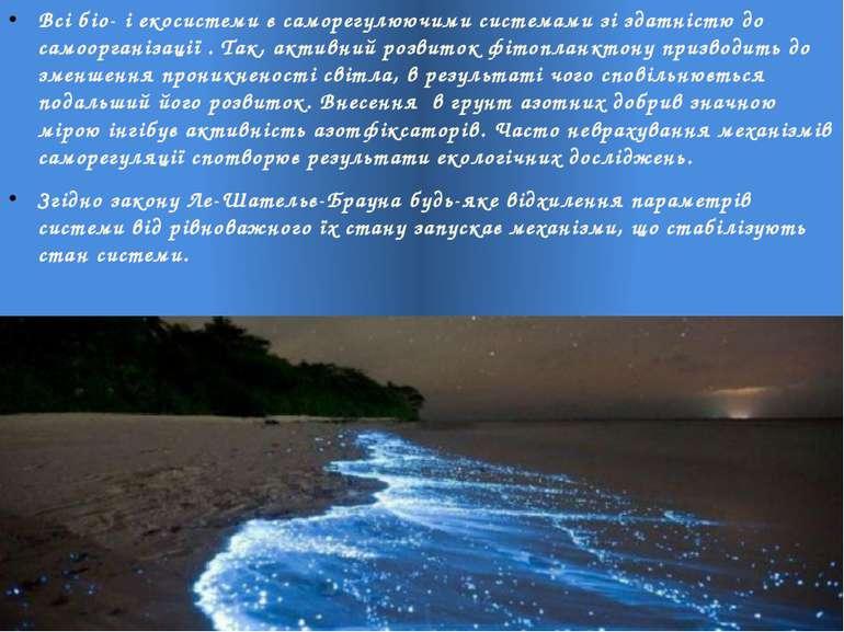 Всі біо- і екосистеми є саморегулюючими системами зі здатністю до самоорганіз...