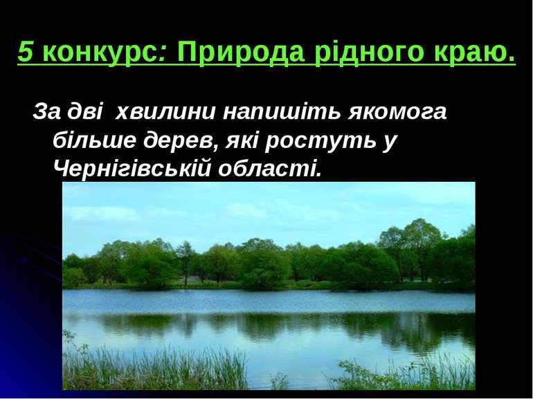 5 конкурс: Природа рідного краю. За дві хвилини напишіть якомога більше дерев...