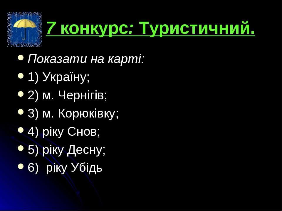 7 конкурс: Туристичний. Показати на карті: 1) Україну; 2) м. Чернігів; 3) м. ...