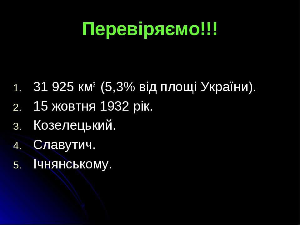 Перевіряємо!!! 31 925 км2 (5,3% від площі України). 15 жовтня 1932 рік. Козел...