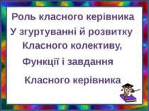 Роль класного керівника У згуртуванні й розвитку Класного колективу, Функції ...