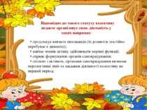Відповідно до такого статусу колективу педагог організовує свою діяльність у ...