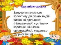 Організаторська Залучення класного колективу до різних видів виховної діяльно...
