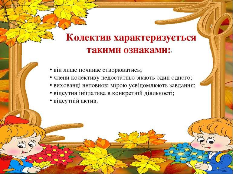 Колектив характеризується такими ознаками:: • він лише починає створюватись; ...