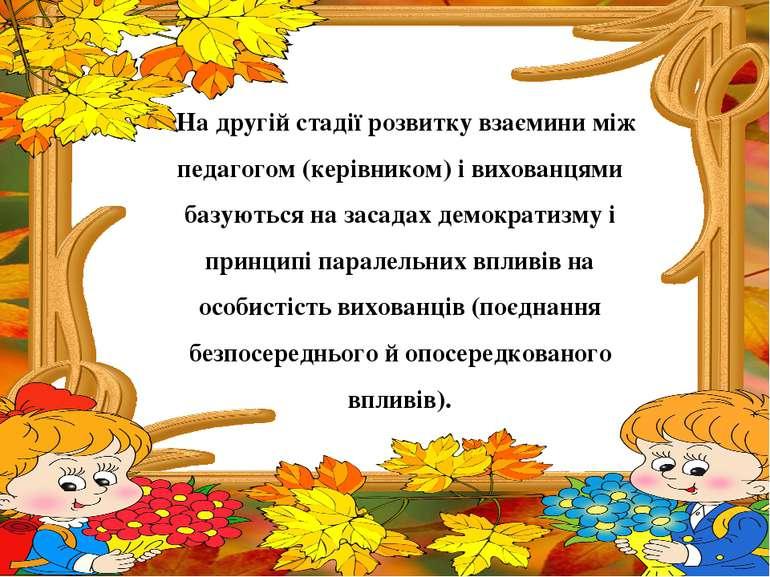 На другій стадії розвитку взаємини між педагогом (керівником) і вихованцями б...