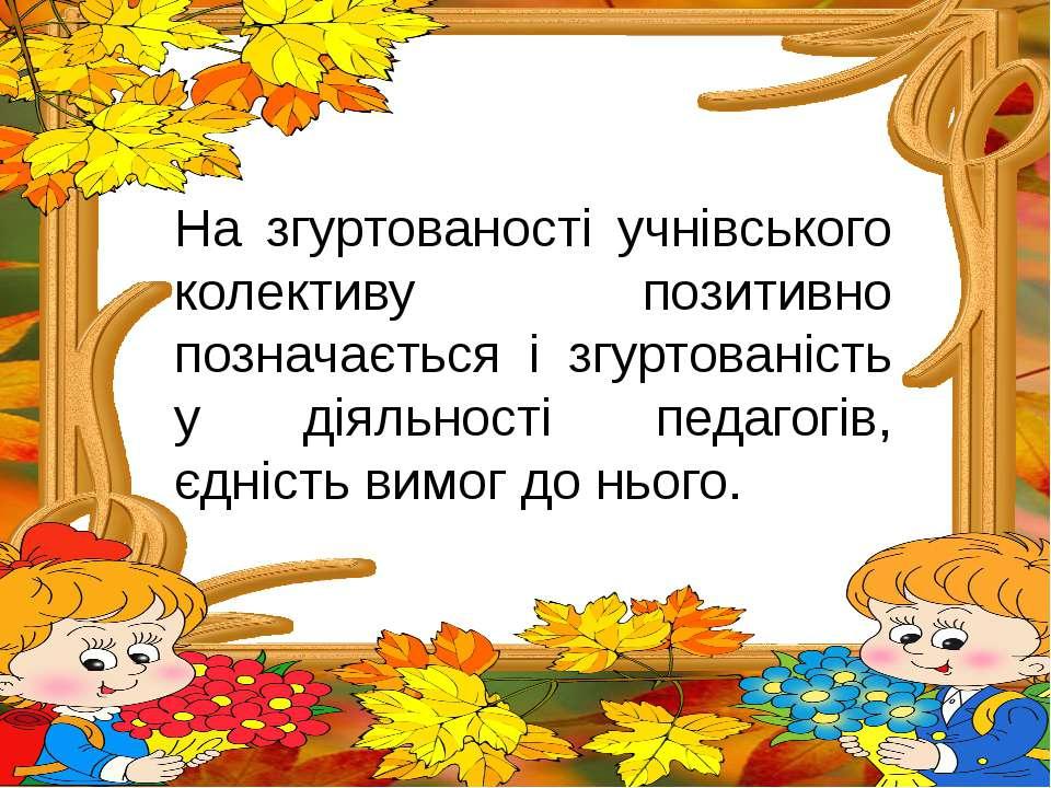 На згуртованості учнівського колективу позитивно позначається і згуртованість...