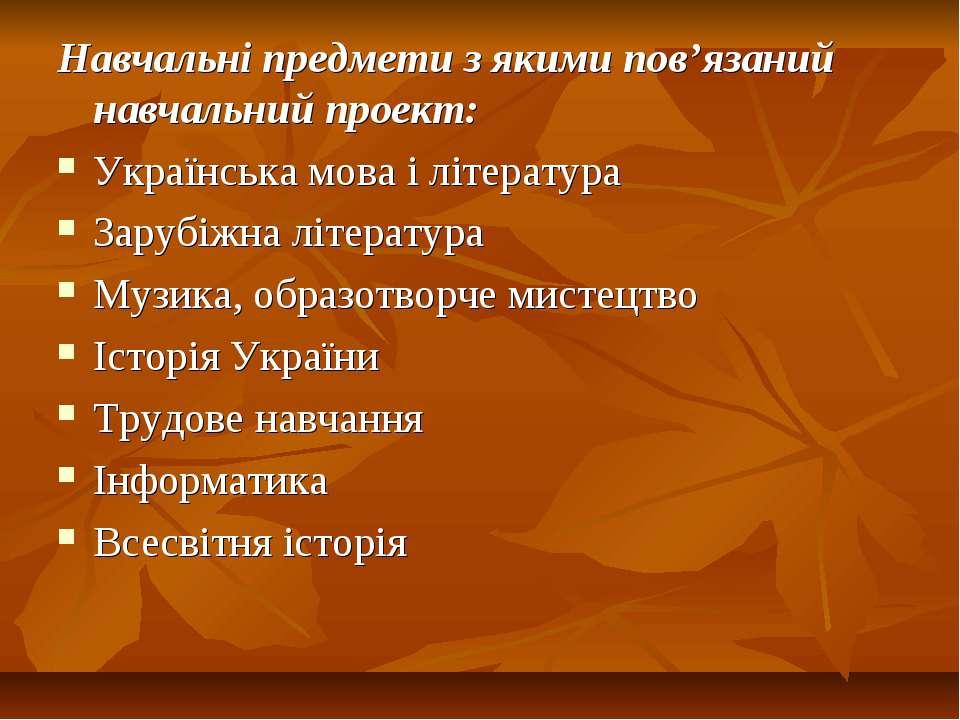 Навчальні предмети з якими пов'язаний навчальний проект: Українська мова і лі...