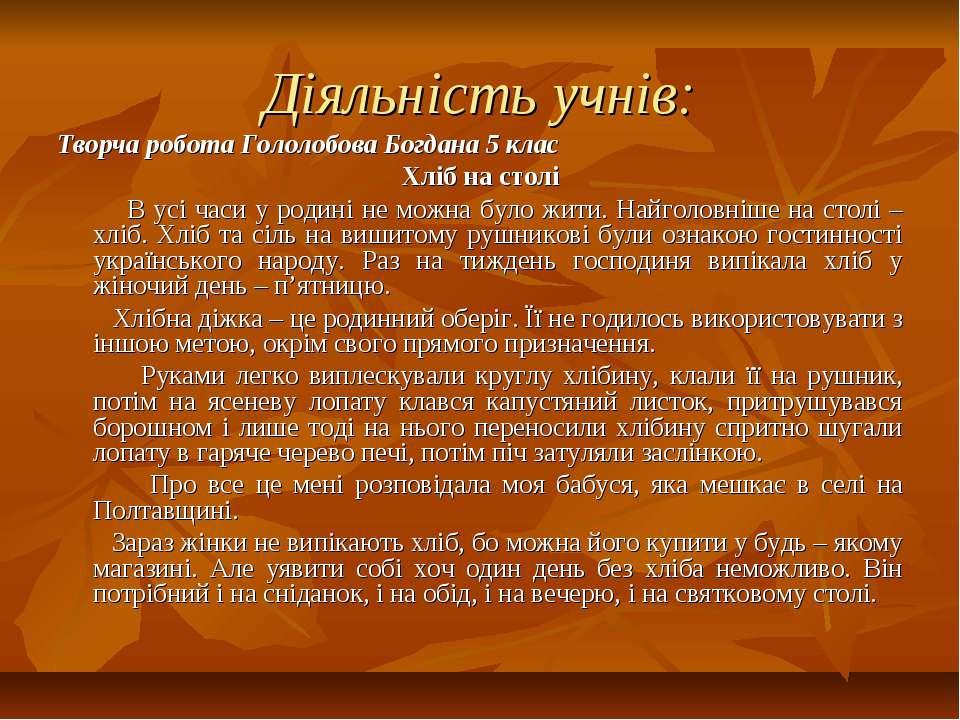 Діяльність учнів: Творча робота Гололобова Богдана 5 клас Хліб на столі В усі...