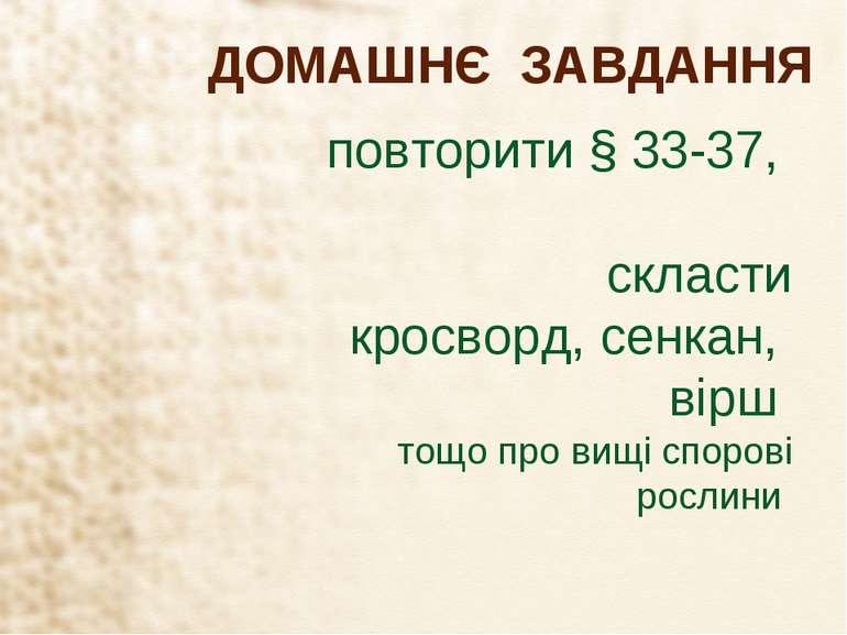 ДОМАШНЄ ЗАВДАННЯ повторити § 33-37, скласти кросворд, сенкан, вірш тощо про в...