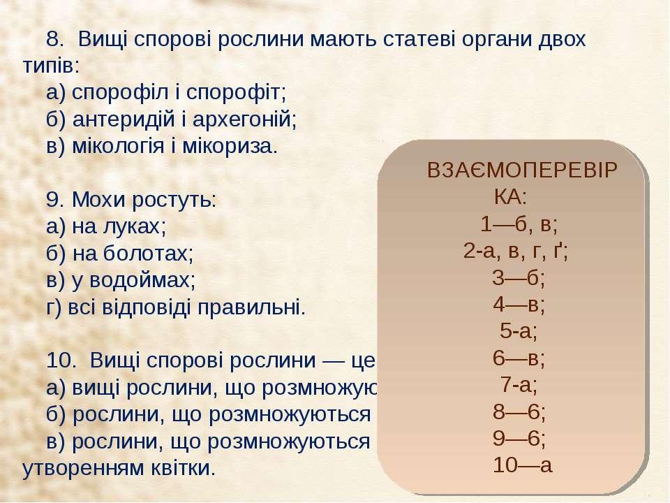 8. Вищі спорові рослини мають статеві органи двох типів: а) спорофіл і спороф...