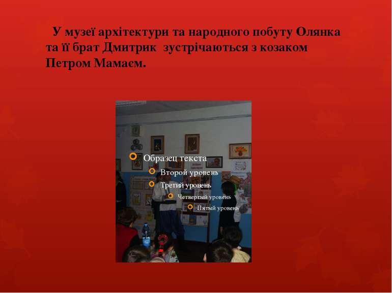 У музеї архітектури та народного побуту Олянка та її брат Дмитрик зустрічають...