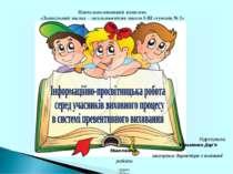 Підготувала: Кузьменко Дар'я Миколаївна, заступник директора з виховної робот...