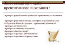 Застосовані принципи превентивного виховання : - принцип гуманістичної орієнт...