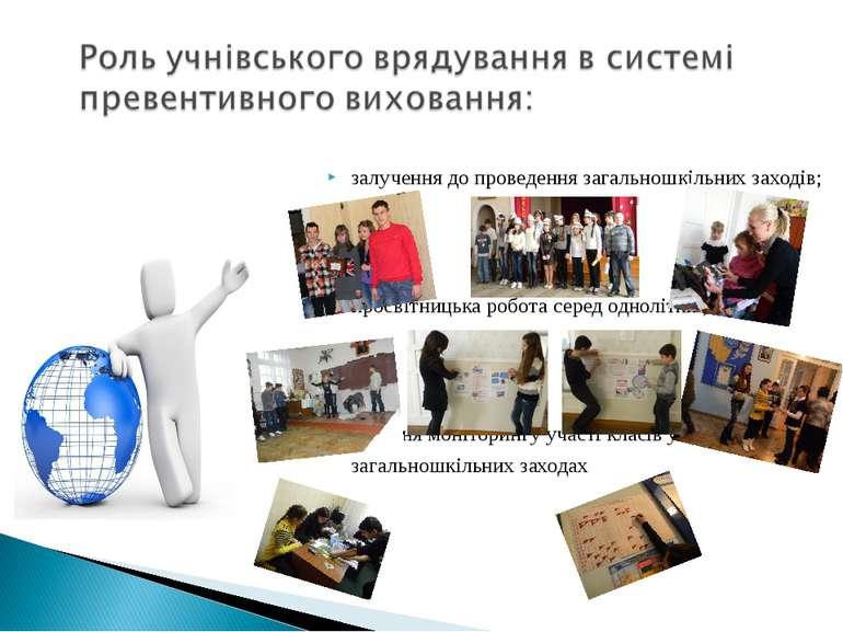 залучення до проведення загальношкільних заходів; просвітницька робота серед ...