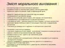 Зміст морального виховання : - ставлення до ідеології політики нашої держави;...