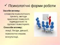 Психологічні форми роботи Засоби впливу: елементи психологічного тренінгу, ме...