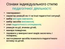 Ознаки індивідуального стилю педагогічної діяльності: темперамент; характер р...