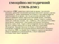 ЕМОЦІЙНО-МЕТОДИЧНИЙ СТИЛЬ (ЕМС) Для вчителя з ЕМС характерна орієнтація на пр...