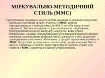 МІРКУВАЛЬНО-МЕТОДИЧНИЙ СТИЛЬ (ММС) Орієнтуючись переважно на результати навча...