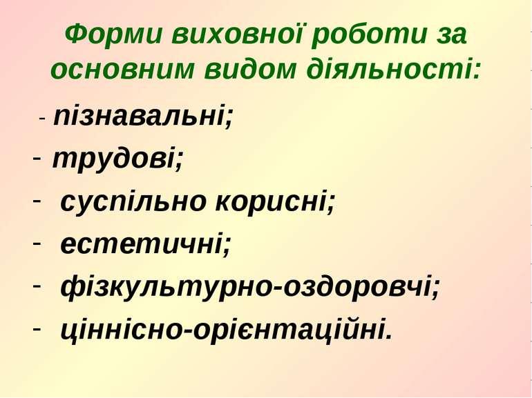 Форми виховної роботи за основним видом діяльності: - пізнавальні; трудові; с...