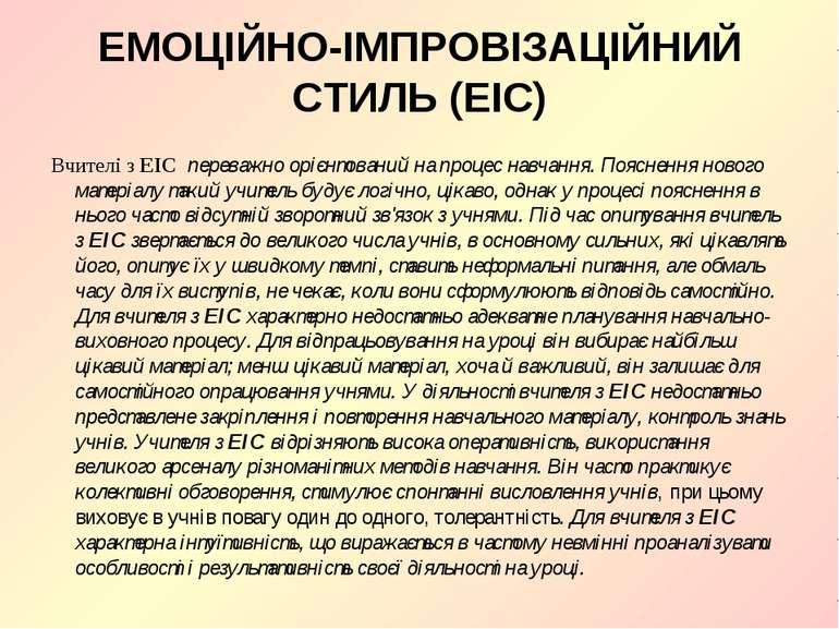 ЕМОЦІЙНО-ІМПРОВІЗАЦІЙНИЙ СТИЛЬ (ЕІС) Вчителі з ЕІС переважно орієнтований на ...