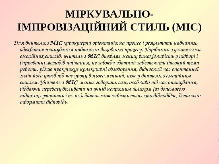 МІРКУВАЛЬНО-ІМПРОВІЗАЦІЙНИЙ СТИЛЬ (МІС) Для вчителя з МІС характерна орієнтац...