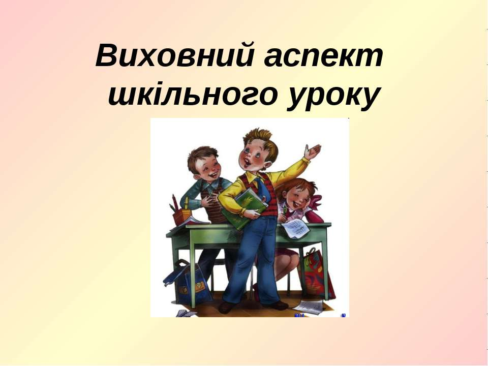 Виховний аспект шкільного уроку