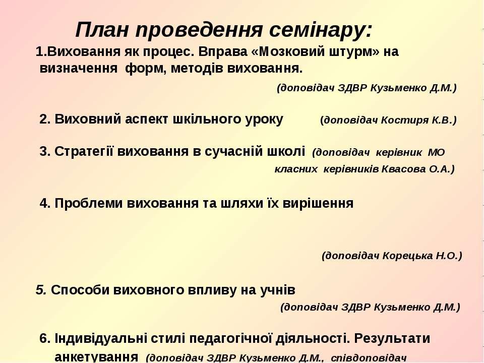 План проведення семінару: 1.Виховання як процес. Вправа «Мозковий штурм» на в...