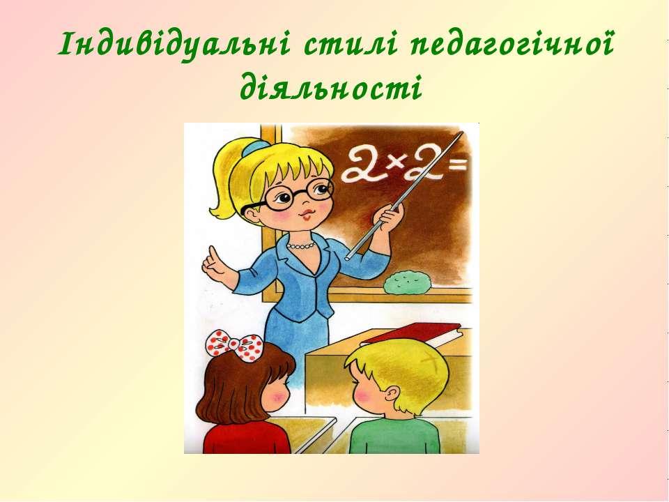 Індивідуальні стилі педагогічної діяльності