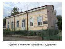 Будинок, в якому жив Бруно Шульц в Дрогобичі