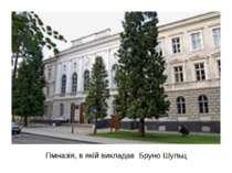 Гімназія, в якій викладав Бруно Шульц