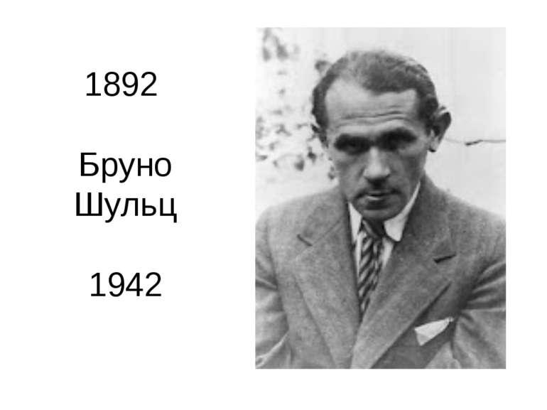 1892 Бруно Шульц 1942