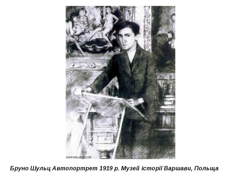 Бруно Шульц Автопортрет 1919 р. Музей історії Варшави, Польща