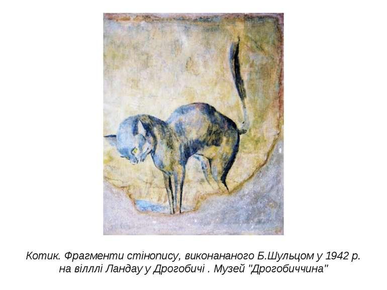 Котик. Фрагменти стінопису, виконананого Б.Шульцом у 1942 р. на вілллі Ландау...