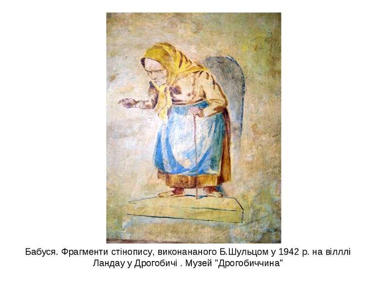 Бабуся. Фрагменти стінопису, виконананого Б.Шульцом у 1942 р. на вілллі Ланда...