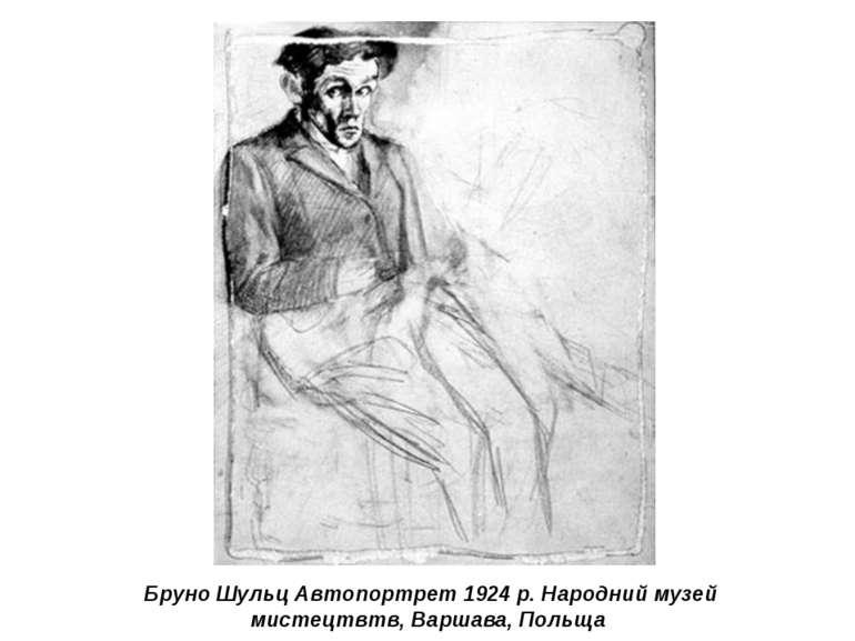 Бруно Шульц Автопортрет 1924 р. Народний музей мистецтвтв, Варшава, Польща